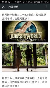 WeChat Bazaar blog Jurassic World