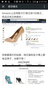 WeChat Bazaar blog Sam Edelman shoes