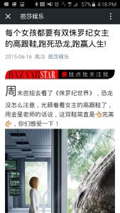 WeChat Bazaar blog Sam Edelman shoes 2